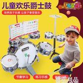 架子鼓7鼓大號架子鼓兒童初學者玩具男女孩爵士鼓組合打擊樂器1-3-6歲JD 聖誕歡樂購免運