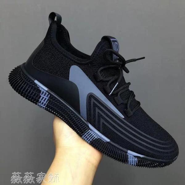 休閒鞋 2020新款男鞋休閒夏季透氣運動跑步鞋網鞋布鞋老爹鞋子男潮鞋 薇薇