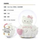 讚爾藝術 JARLL~Hello Kitty45週年 天使甜心 水晶球擺飾(KT18120) 三麗鷗 KT系列