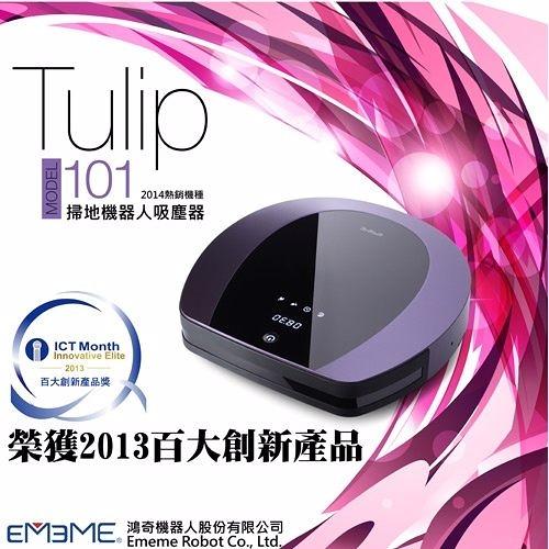 EMEME 掃地機器人吸塵器 Tulip 101