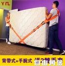 搬家神器 背帶款家用繩子 搬家具帶冰箱搬運帶 繩重物搬家帶肩帶