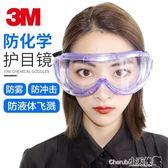 護目鏡 3M護目鏡1623AF亞洲款防護眼鏡防塵眼鏡防風鏡防化學防霧勞保眼鏡【小天使】
