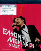 【停看聽音響唱片】【BD】EASON'S MOVING ON STAGE1