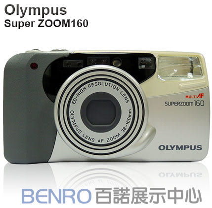 ★百諾展示中心★Olympus Super ZOOM160~自動對焦快門相機~