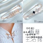 【3個裝】胸針領口防走光珍珠扣配飾開衫別針【極簡生活】
