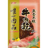 唯一牛肉乾-五香不辣100g【愛買】