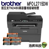 【搭TN-2480高容量相容碳粉匣5支】Brother MFC-L2715DW 黑白雷射自動雙面傳真複合機
