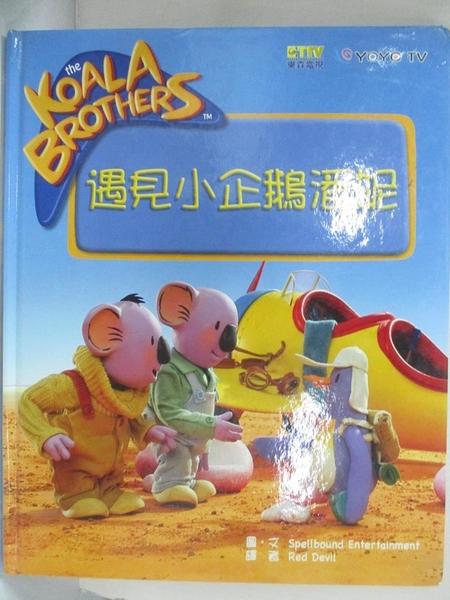 【書寶二手書T2/少年童書_JW3】The Koala Brothers故事繪本-遇見小企鵝_魔咒娛樂有限公司,紅魔/譯