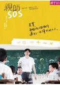 親師SOS:寫給父母、老師的20個教養創新提案