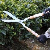 園藝剪草坪剪刀修枝剪工具綠籬剪嫩枝剪木柄寬刃大剪園林剪刀  【全館免運】