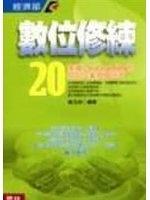 二手書博民逛書店《數位修練:20家導入e-Learning的成功企業現身說法》 R2Y ISBN:9570829222