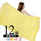 12兩純棉浴巾-加厚款(多色)70cmX140cm-無印字(台灣製)[56967]