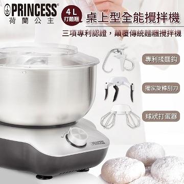 【南紡購物中心】PRINCESS|荷蘭公主 桌上型全能攪拌機/4L 220129