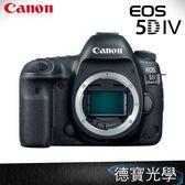 Canon  EOS 5D4 5DIV BODY 登錄送好禮 單機身 總代理公司貨