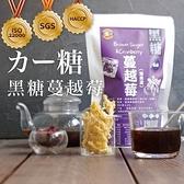 【南紡購物中心】【太禓食品-嗑糖】脈輪黑糖茶磚 黑糖蔓越莓海燕窩(350g/包)