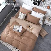 6X7尺 特大雙人床包冬夏兩用被套四件組【 BEST10  咖啡X可可米 】 素色無印系列 100% 精梳純棉 OLIVIA
