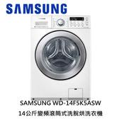 SAMSUNG 三星 ★ WD14F5K5ASW 14KG 1變頻滾筒式洗脫烘洗衣機 含基本安裝 免運 分期零利率