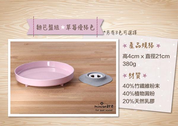 Miniware | 天然寶貝碗-竹纖維兒童學習餐具五入組(街頭紐約客)