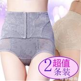 2條裝收腹內褲頭女提臀翹臀塑形塑身緊身瘦身束腰美體無痕薄款棉 唯伊時尚