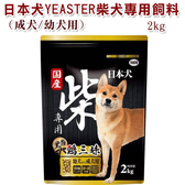 日本犬YEASTER柴犬專用飼料2KG(成/幼犬)黑帶.雞三昧-為柴犬量身打造的專屬配方