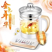 養生壺 110V養生壺美國 多功能電煮鍋 日本全自動加厚玻璃電熱燒水壺 快速出貨