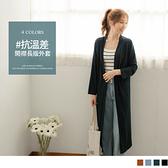 《EA2933-》抗溫差~純色開襟防曬長版外套 OB嚴選