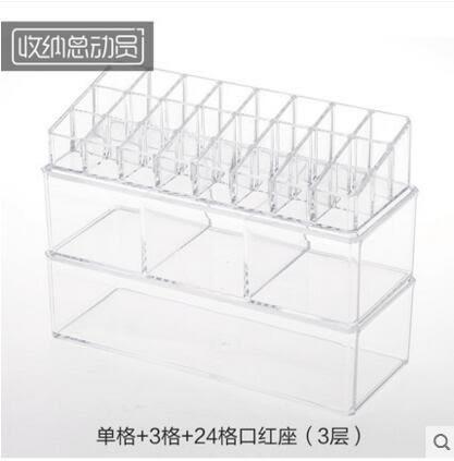 亞克力化妝品收納盒透明盒子置物架【單格+3格+24格口紅座三層】