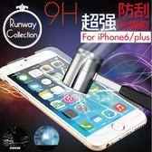 【現貨】弧邊 鋼化 玻璃膜 9H 超高清 超薄 iPhone XS max X  XR 8 7 plus 蘋果 貼膜 鋼化膜 手機膜