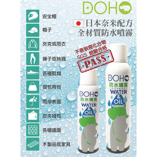 DOHO 防水噴霧 300ml 家用量販瓶 0110 奈米防水噴霧 好娃娃