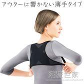 日本美姿勢駝背矯正帶成人女士隱形糾正矯姿帶『潮流世家』