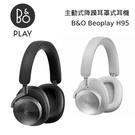 【結帳再折+分期0利率】B&O BeoPlay H95 主動降噪 無線藍牙 旗艦級 H-95 耳罩式耳機 38HR 遠寬公司貨