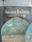 【書寶二手書T9/地理_ZEM】古蘭穆民的伊斯蘭_Francesca Romana Romania