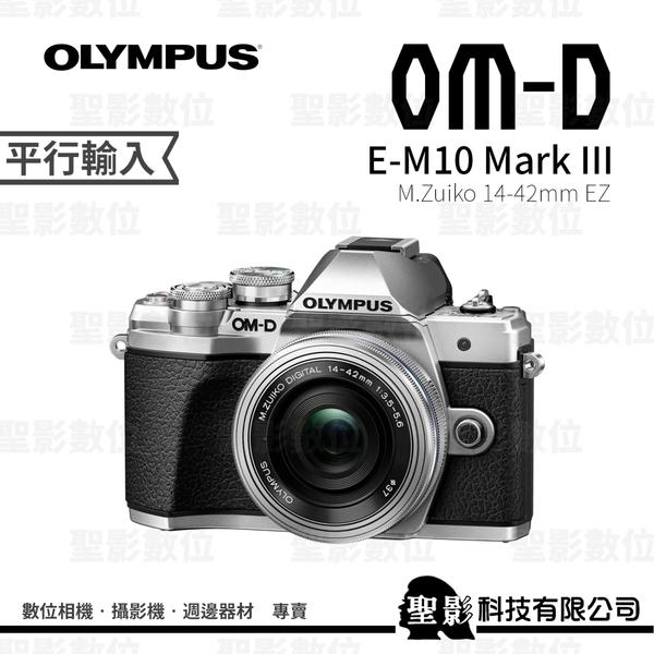 Olympus E-M10 Mark III 單鏡組 (含 14-42mm EZ) E-M10III E-M10m3 【平行輸入】WW