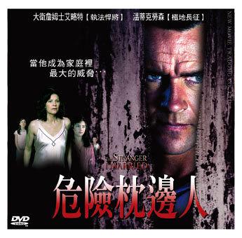 新動國際【危險枕邊人 The Stranger 1 Married 】DVD便利包29元