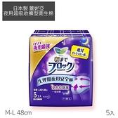 日本製 蕾妮亞 夜用最強超吸收褲型衛生棉  五片/包 M-L 48cm 夜用衛生棉 花王【YES 美妝】