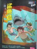 【書寶二手書T1/兒童文學_MBF】鯊魚島_波里斯.菲佛