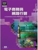 二手書博民逛書店《電子商務與網路行銷(e-Commeree & e-Market