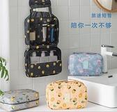 旅行出差收納包大容量掛鉤洗漱包女化妝包防水便攜可摺疊整理袋 向日葵