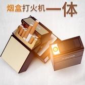 煙盒充電打火機一體20支裝便攜