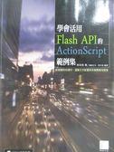 【書寶二手書T4/網路_ZDL】學會活用Flash API的ActionScript範例集_宮田亮_附光碟