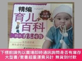 簡體書-十日到貨 R3YY【騰訊Q&A 懷孕、育兒問答】 9787530438329 北京科學技術出版社 作者:作