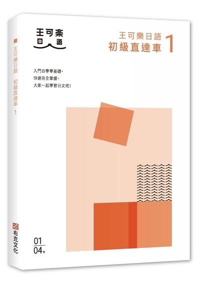 (二手書)大家一起學習日文吧!王可樂日語初級直達車(1):想要打好基礎就靠這本!詳盡文法、