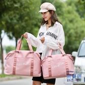 多用途健身包短途旅行包女手提大容量輕便遊泳行李袋【英賽德3C數碼館】