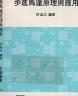 二手書R2YB 75年6月再版《步進馬達原理與應用》許溢適 全華