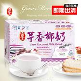 【京工即期商品出清】芋香椰奶(30入)