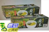 [COSCO代購]   W1169345 科克蘭 日本綠茶包 1.5公克 X 100入/組(4組裝)