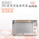 好禮贈-尚朋堂50L商業用旋風轉叉烤箱 SO-9150