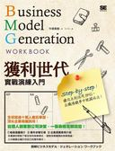 獲利世代實戰演練入門 Business Model Generation Work Book