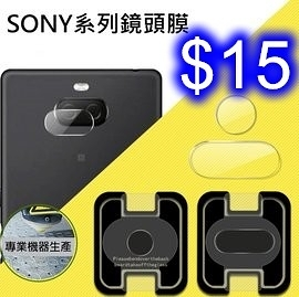 SONY 手機鏡頭鋼化膜 鏡頭膜 Xperia5 高清防刮花鏡頭貼