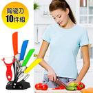 日式廚房陶瓷刀10件套